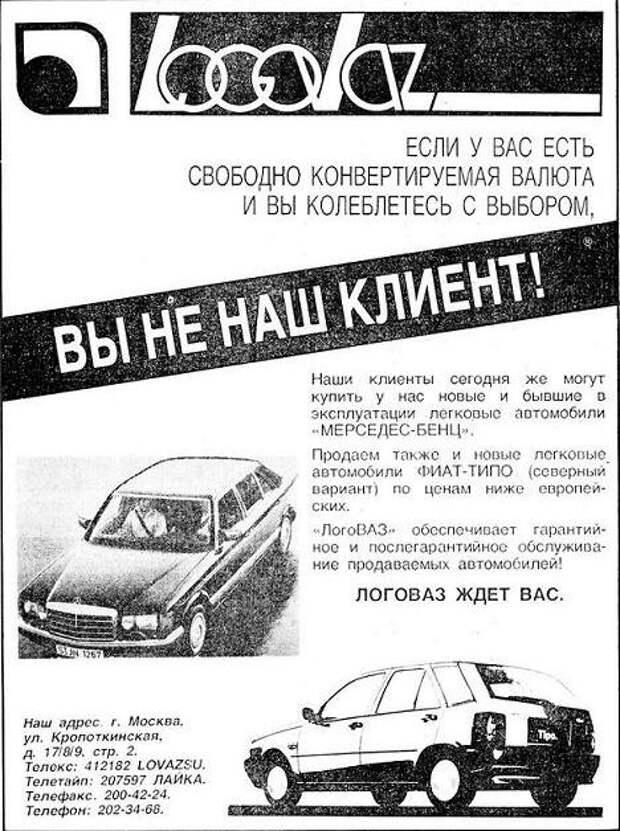 Последний год советского автопрома советский автопром, ссср