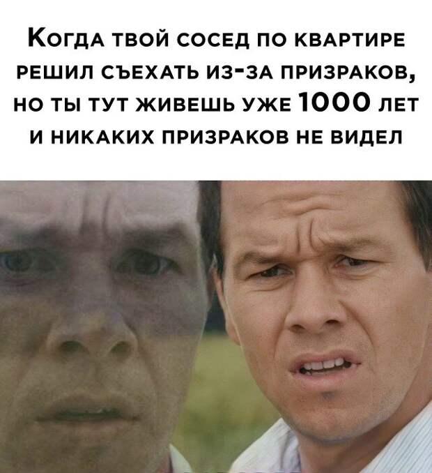 1000 лет без призраков
