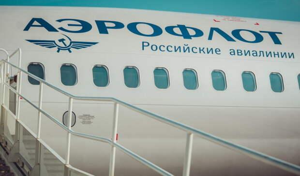 «Аэрофлот» открывает прямые перелёты изТюмени вКрым