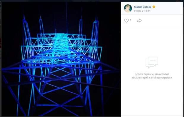 Фото дня: опоры ЛЭП подсветили синим
