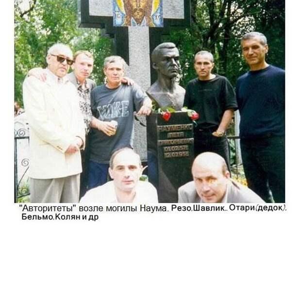 Наум – первый вор в законе в Республике Беларусь.