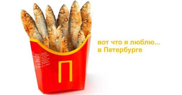 Если бы великую рекламу прошлого создавали только в Петербурге