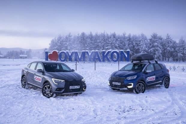 Кроссоверы Renault Arkana и Kaptur доказали свою выносливость в условиях экстремального холода