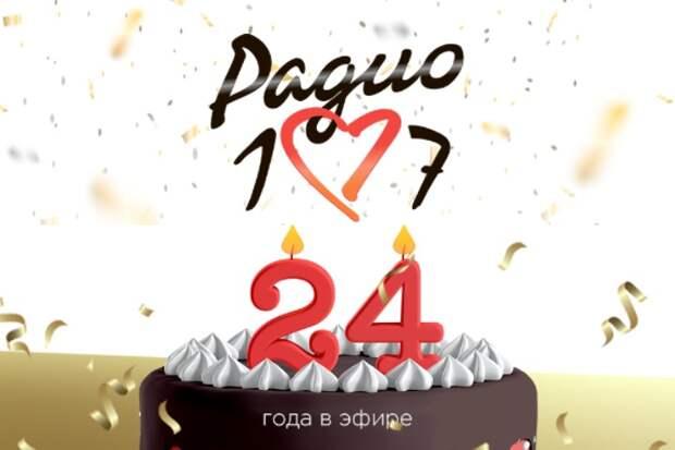Радио 107 отмечает 24-й день рождения: 10 интересных фактов о проекте