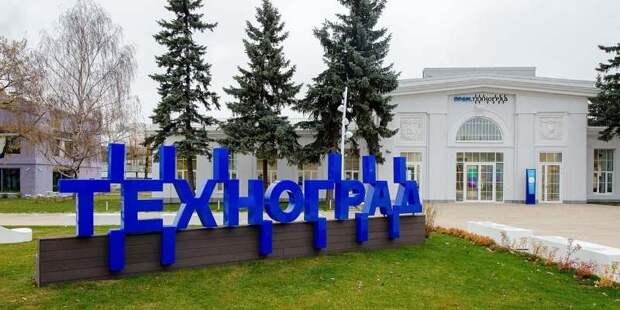 Более двух десятков мастер-классов по смене работы и продвижению по службе пройдут в «Технограде»