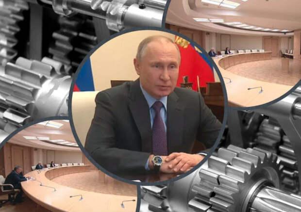 Путин отлаживает систему на ходу?