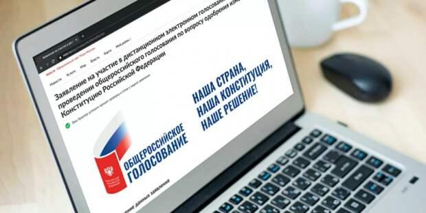 Важная информация для участия в электронном голосовании по поправкам в Конституцию