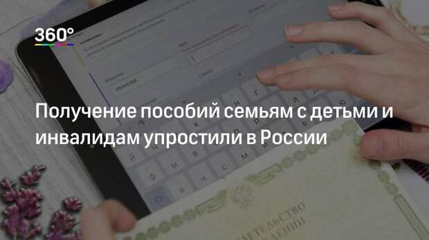 Получение пособий семьям с детьми и инвалидам упростили в России