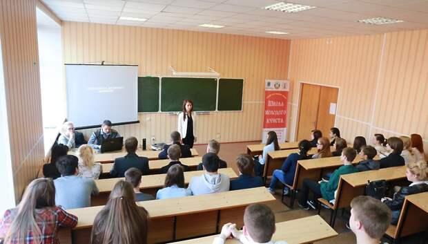 В Подольске в четверг откроется V ступень проекта «Школа молодого юриста»