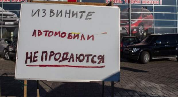 В апреле рынок новых легковых автомобилей в России просел наполовину