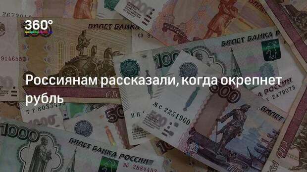 Россиянам рассказали, когда окрепнет рубль