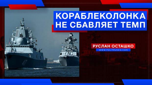 Кораблеколонка не сбавляет темп: новая групповая закладка кораблей для ВМФ России