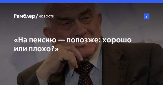 Ещё раз о пенсиях. Евгений Ясин.