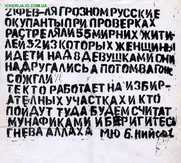 Российские и чеченские листовки времен войны.