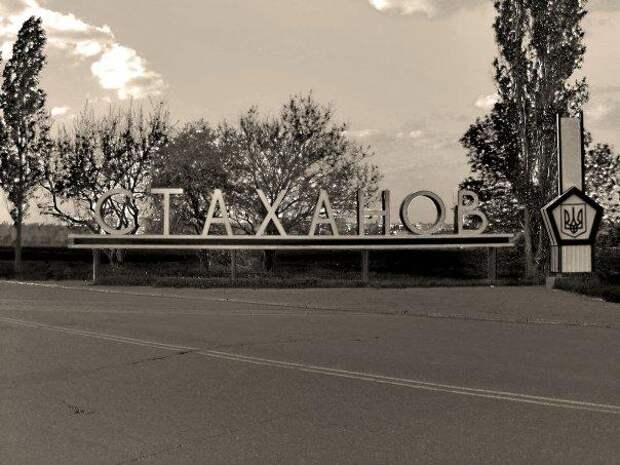 Как Украина убивала Донбасс: история города Стаханов