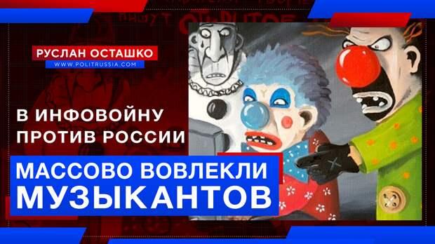 В информационную войну против России массово вовлекли музыкантов