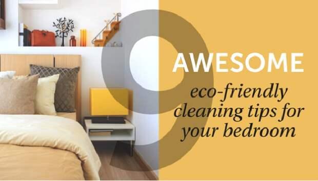 Лайфхак: 9 советов по Eco-Friendly уборке