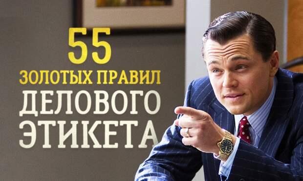 55 золотых правил делового этикета
