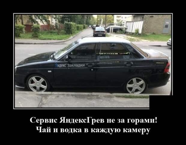 Демотиватор про такси