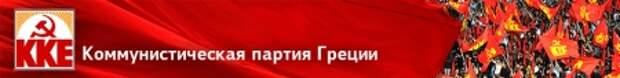 Информационный бюллетень отдела международных отношений ЦК Компартии Греции