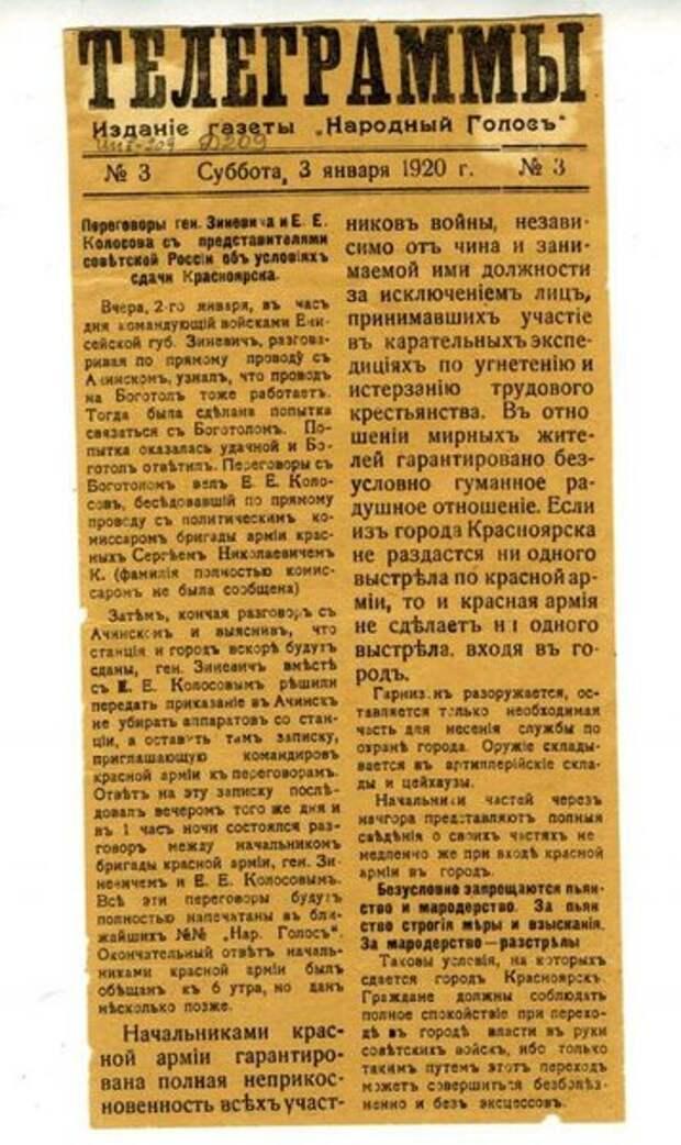 Публикация сведений о переговорах генерала Зиневича с представителями советской власти об условиях сдачи Красноярска