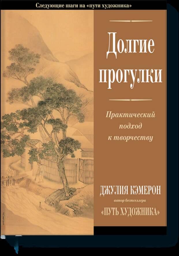 """""""Долгие прогулки"""" - книга о творческом вдохновении"""