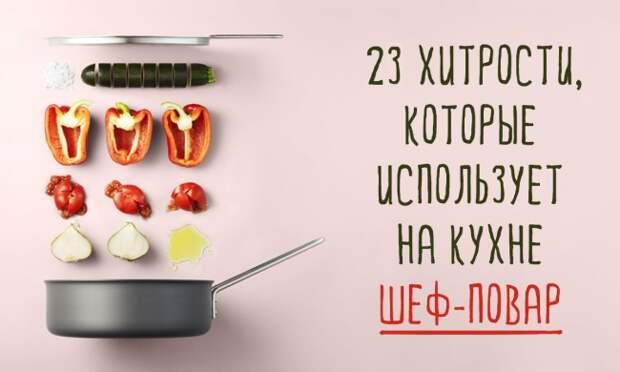 Хитрости, которые использует на кухне шеф-повар