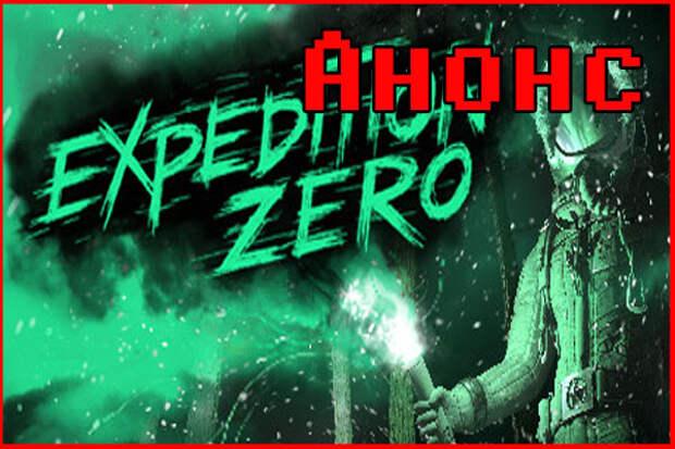Анонс Expedition Zero