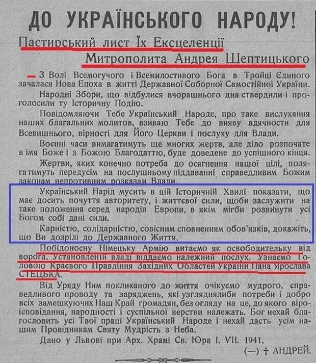 Зеленский просит папу римского канонизировать гитлеровского пособника