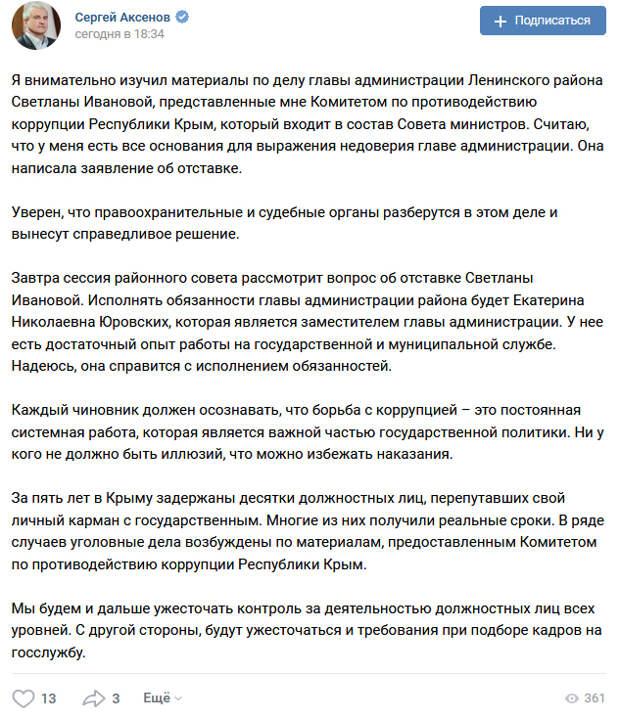 Аксенов подтвердил задержание главы Ленинского района Крыма