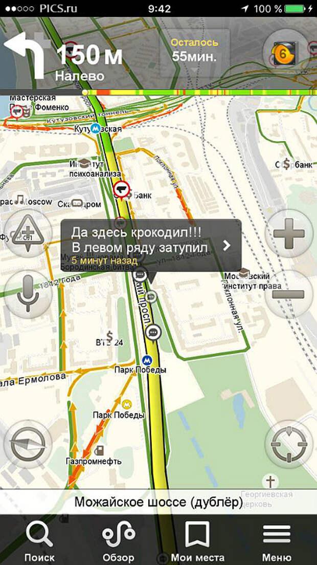 Москвичи веселятся в пробках: поэтический флешмоб