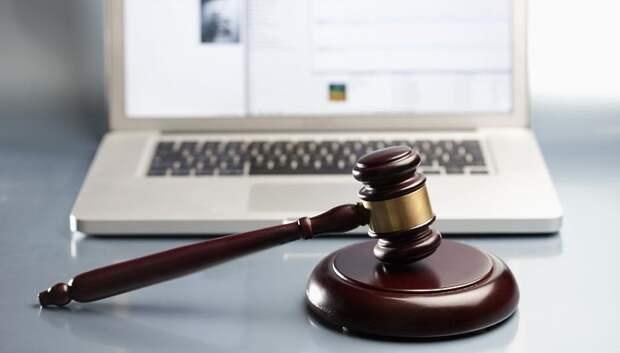 Совещания по проведению земельно‑имущественных торгов проходят в Подмосковье онлайн