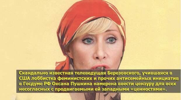 """Борцунья за """"права детей и женщин"""" открыла своё личико"""