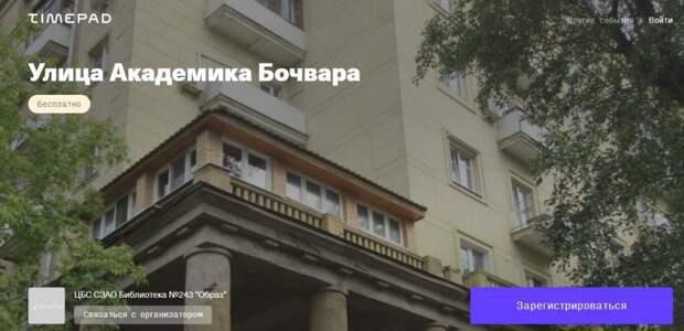 Бесплатная экскурсия по улице Академика Бочвара пройдет 27 февраля