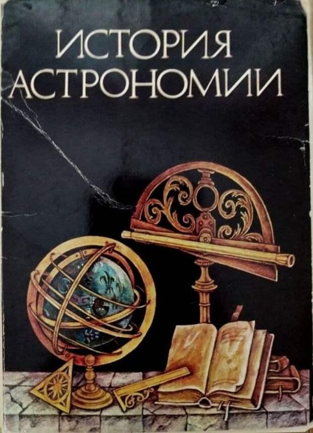 Советские открытки «История астрономии», вып. 1