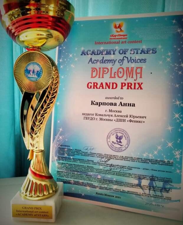 Воспитанница школы искусств на Дежнёва победила в международном конкурсе