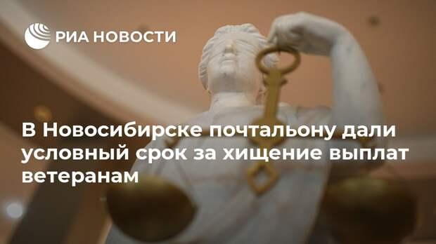 В Новосибирске почтальону дали условный срок за хищение выплат ветеранам