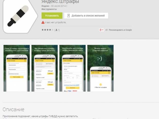 «Яндекс» посодействует водителям в оплате штрафов ГИБДД