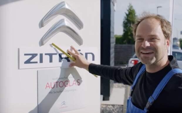 Правда что ли? Citroen переименовывают в Zitrön!