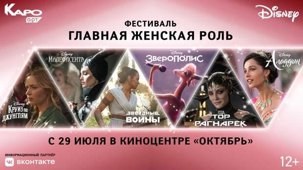 Компания Disney в России и СНГ и КАРО.Арт представляют фестиваль «Главная женская роль»