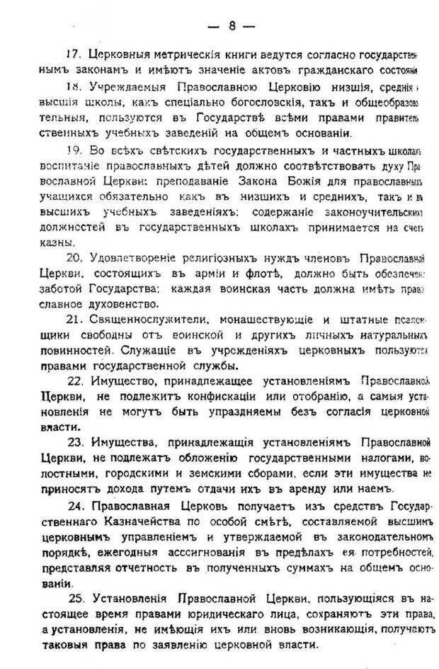 Требования РПЦ к советской власти. 2 декобря 1917 года.