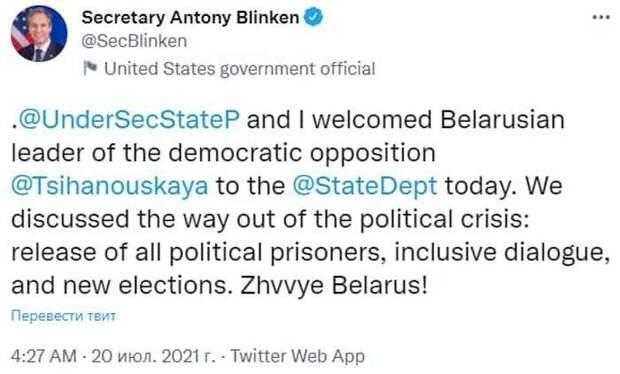 Блинкен поприветствовал Тихановскую словами «Жыве Беларусь»