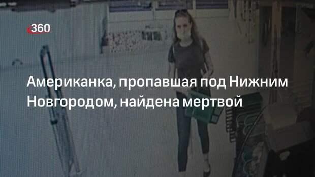Американка, пропавшая под Нижним Новгородом, найдена мертвой