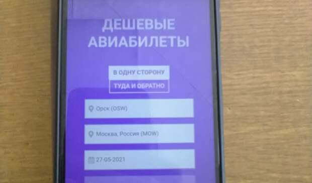 Оренбуржец нарвался намошенников при покупке авиабилетов нарейс Орск-Москва