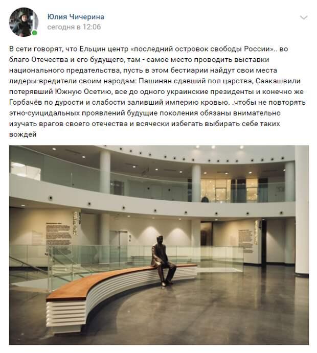 """""""Выставка национального предательства"""": Чичерина придумала, кого пристроить в Ельцин-центре"""