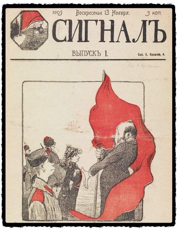 Обложка первого номера сатирического журнала «Сигнал» (13 ноября 1905)
