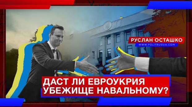 Даст ли Евроукрия политическое убежище Навальному?