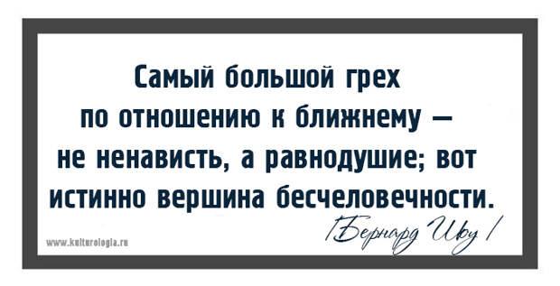 20 метких цитат Бернарда Шоу, которые станут лекарством против нытья и лени
