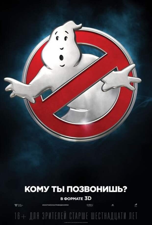 Новый трейлер к фильму «Охотники за привидениями»