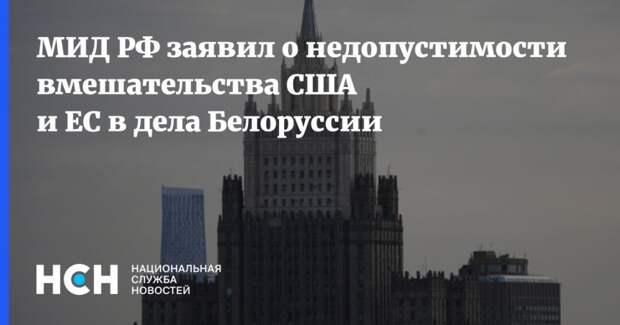 МИД РФ заявил о недопустимости вмешательства США и ЕС в дела Белоруссии
